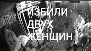 ДРАКА В АВТОБУСЕ ПЬЯНЫЕ ИЗБИЛИ ДВУХ ЖЕНЩИН