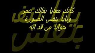 عمرو دياب _ وحشتينى