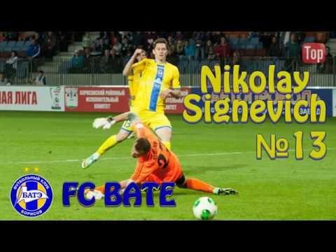 Nikolay Signevich   FC BATE   Николай Сигневич