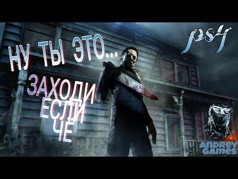 ПООБЩАЕМСЯ?/DEAD BY DAYLIGHT  / ХОРРОР /ПС4/PS4/СТРИМ