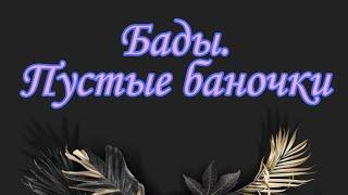 #oriflaime #biosea #faberlic Бады. Пустые баночки
