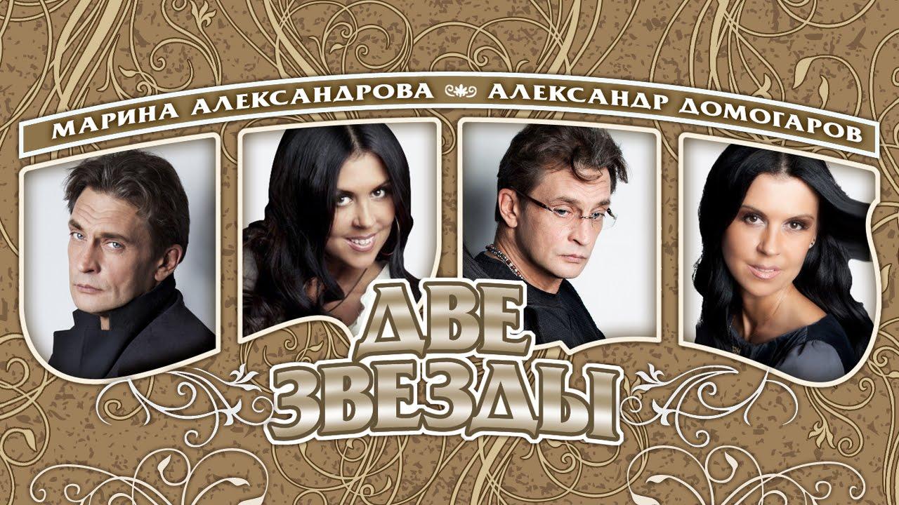Alexander Domogarov threatened Marina Alexandrova for a long time 07.07.2013 58