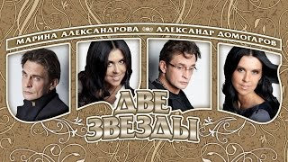Александр ДОМОГАРОВ и Марина АЛЕКСАНДРОВА   – Две звезды