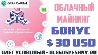 ПАССИВНЫЙ ЗАРАБОТОК БЕЗ ВЛОЖЕНИЙ GERA CAPITAL ОБЛАЧНЫЙ МАЙНИНГ БОНУС $ 30 USD