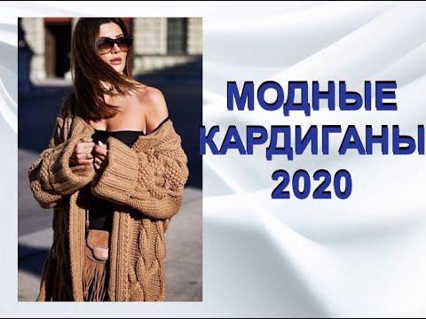 Модные кардиганы 2019-2020, что связать?