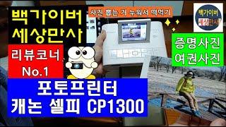 캐논CP1300 포토프린터 설치 및 리뷰 [20.10.…