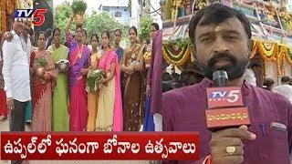 Bonalu Celebrations At Dwaraka Nagar In Uppal | Hyderabad | TV5 News