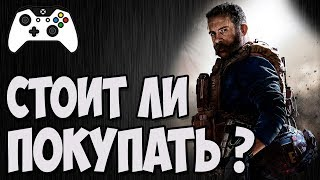 🎮Call Of Duty: Modern Warfare🎮 СТОИТ ЛИ ПОКУПАТЬ? PC / Xbox one X