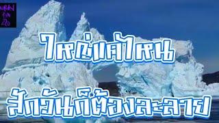 WORDENVISION 420 ▶️ น้ำแข็งขนาดใหญ่ละลายจะเป็นไงนะ ▶️ Massive Glacier Calvings Caught on Camera