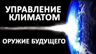 Оружие Будущего - Управление климатом - Документальный фильм 2015