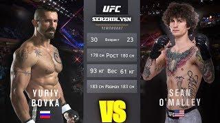 UFC БОЙ Юрий Бойка vs Шон О'Мэлли (com.vs com.)