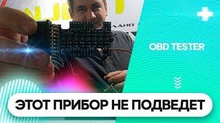 OBD Tester. Обзор от производителя.