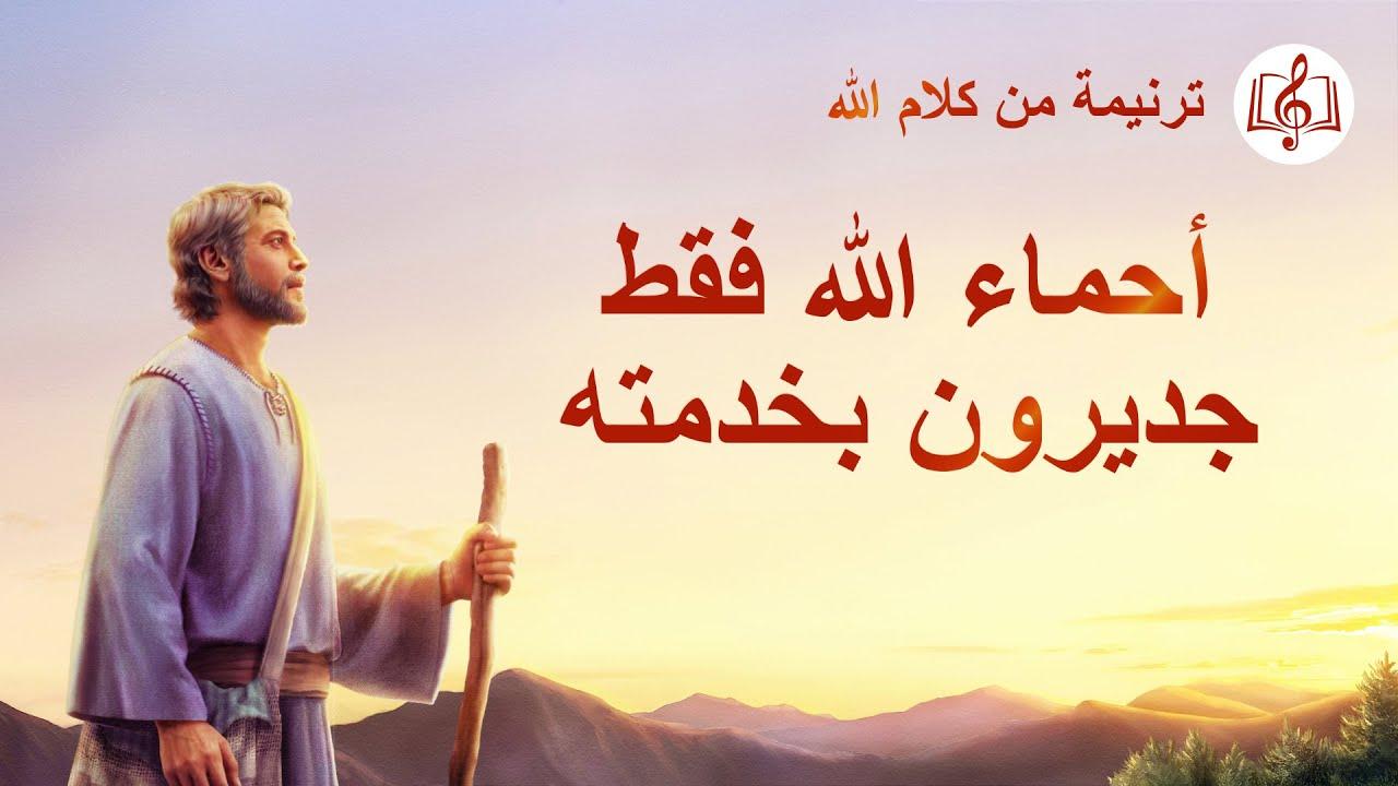 ترنيمة من كلام الله – أحماء الله فقط جديرون بخدمته – كلمات ترنيمة
