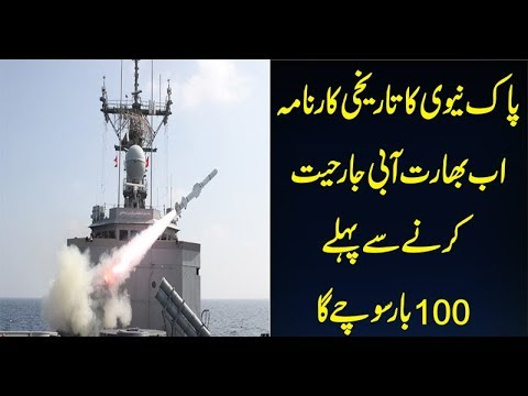 New 'Naval cruise missile' of Pak Navy | Neo News