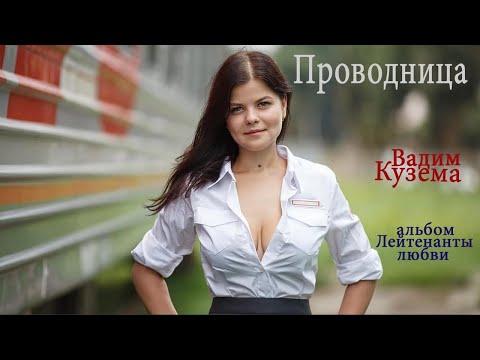 Вадим Кузема - Проводница