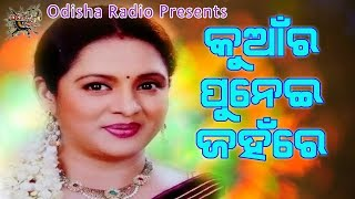 Kuanra Punei Janha Re |  Odia Movie Song Voice Over | Hrudananda Sahoo | Odisha Radio