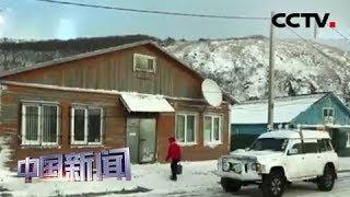 [中国新闻] 日俄拟下月试行争议岛屿联合观光 | CCTV中文国际