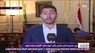 الأخبار - وزير الخارجية سامح شكري يلتقي اليوم نظيره الإثيوبي ورقنه جيبوه