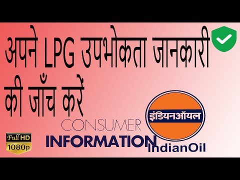 how to check own lpg consumer information