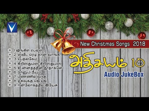 Latest Christmas Songs 2018 | அதிசயம் Vol 10| AudioJuke Box| Athisayam Vol 10