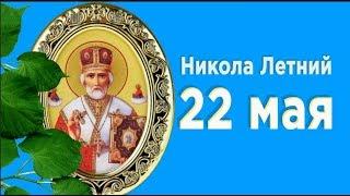 Поздравляю с днем Николы летнего.22 мая День святого Николая#Мирпоздравлений