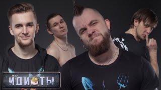 Шоу ИдиотЫ - ТрИсучка