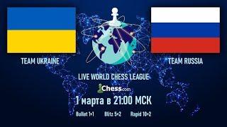 Шахматы Блиц на chess com Team Ukraine Team Russia 01 03 2020
