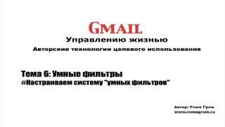 Gmail другими глазами. Тема 6.2 -  Настраиваем систему