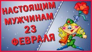 Поздравление мужчинам 23 февраля  Красивое поздравление с  Днем Защитника Отечества