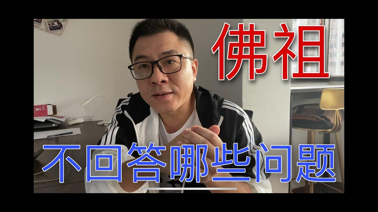 佛祖为什么不回答这几个问题?中国人为什么喜欢明君?如来是什么意思?