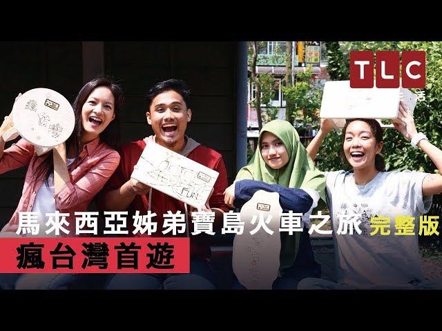 TLC旅遊生活 《瘋台灣首遊》馬來西亞姊弟寶島火車之旅 Zahra and Yusuf, The Siblings from Malaysia