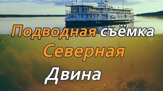 Река Северная Двина Осенью! Подводная съёмка HD в Великом Устюге.