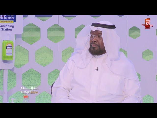 حلقة خاصة من #الديربي مع أسطورة الكويت نعيم سعد