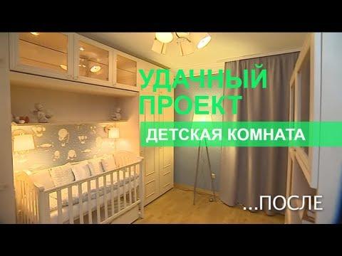 Уютная детская комната - Удачный проект - Интер