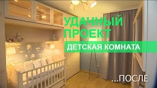 видео Уютная детская комната