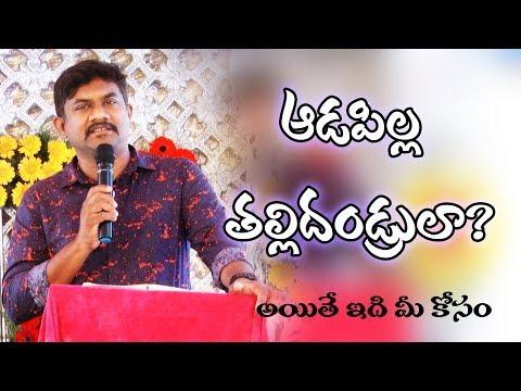 Latest New Telugu Christian Messages 2018   || ఆడపిల్ల తల్లిదండ్రులా? || Pastor.Sven Edwards