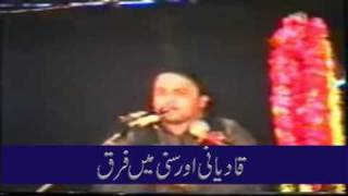 Sunni Aur Qadiani main Farq Exposed By Allama Irfan Haider Abidi Shaheed 4 of 4