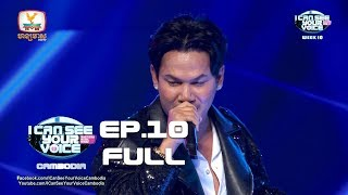 I Can See Your Voice Cambodia - Week 10 Full HD