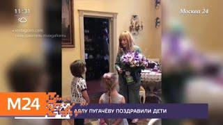 Смотреть видео Аллу Пугачеву поздравили ее дети - Москва 24 онлайн