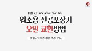 [가온팩] 업소용 진공포장기 오일교환 방법_GOV-60…