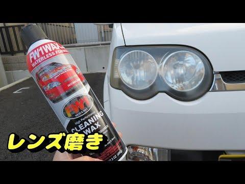 FW1でヘッドライト磨き 黄ばみとくすみ除去