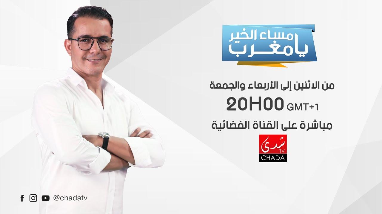 مساء الخير يا مغرب مع حسين شهب - حلقة 24/02/2021