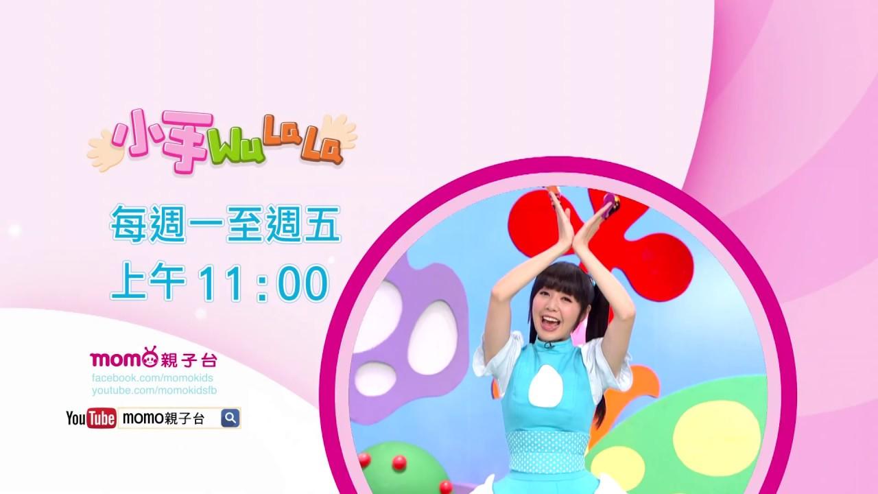 momo親子台 | 小手WuLaLa S2【全新一季 精采預告17】小手ㄨ ㄌㄚ ㄌㄚ~第二季~甜甜姐姐帶著大家一起玩手指搖