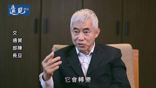交通部長 賀陳旦【數位專輯-我家需要捷運嗎?】