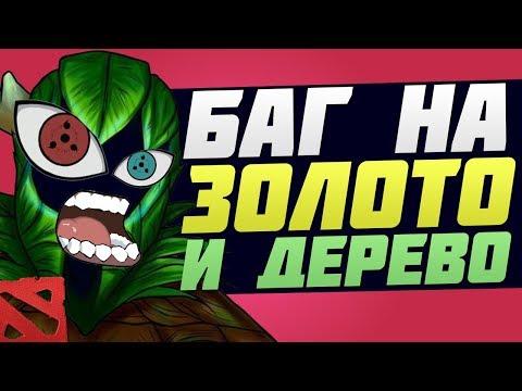 видео: БАГ НА ЗОЛОТО И ДЕРЕВО | troll & elves 2 dota 2