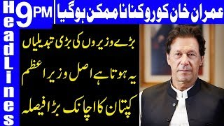 PM Imran Khan takes another Big Decision   Headlines & Bulleti…