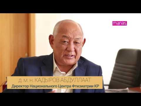 ЭКСПЕРТ о ЛЕЧЕНИИ ТУБЕРКУЛЕЗА в КР