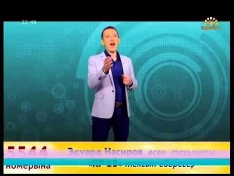 "Эдуард Насыров - ""Зэнгэр кулдэк"""