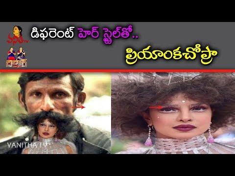 డిఫరెంట్ హెర్ స్టైల్ తో ప్రియాంక చోప్రా | Priyanka Chopra Latest Hairstyle | Dildar Varthalu