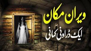 Viran Makan || Horror Story || Ek droni Khani || Urdu Kahani ||